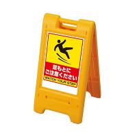 サインエース 両面仕様 屋外用 イエロー 表示:足もとにご注意ください (870-304YE)