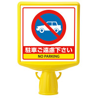 コーンサイントップ2 駐車ご遠慮ください 片面 (874-771B)