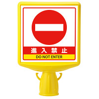 コーンサイントップ2 進入禁止 片面 (874-791B)