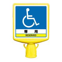 コーンサイントップ2 車椅子専用 片面 (874-821B)