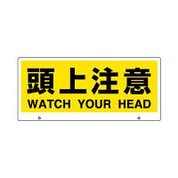 トークナビ2専用表示板 表示:頭上注意 (881-93)