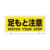 トークナビ2専用表示板 表示:足もと注意 (881-94)