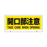 トークナビ2専用表示板 表示:開口部注意 (881-95)