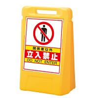 サインボックス 関係者以外立入禁止 表示面数:片面表示 (888-011YE)