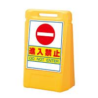 サインボックス 進入禁止 表示面数:片面表示 (888-021YE)
