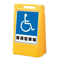 サインボックス (身障者用)専用駐車場 表示面数:片面表示 (888-031YE)