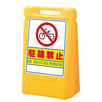 サインボックス 駐輪禁止 表示面数:片面表示 (888-061YE)