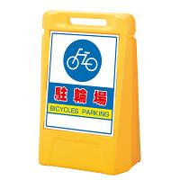 サインボックス 駐輪場 表示面数:片面表示 (888-071YE)