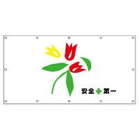 フェンスシート 安全第一花便り 2 (930-22)