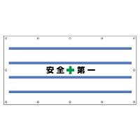 フェンスシート 白地に安全第一 1 (930-23)