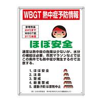 熱中症予防標識 マグネット標識4枚セット (HO-1021)