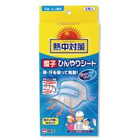 熱中対策 帽子ひんやりシート 5枚入 (HO-109)