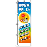 桃太郎旗 熱中症を予防しよう (HO-118)