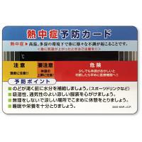 熱中症予防カード (HO-161)