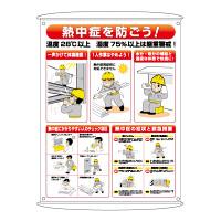 熱中症予防対策集合標識 (HO-184)