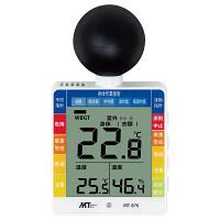 黒球付小型熱中症計 (HO-290)