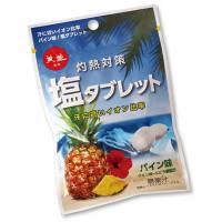 灼熱対策塩タブレット パイン味 (HO-332)