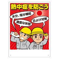 熱中症対策標識 熱中症を防ごう (HO-501)