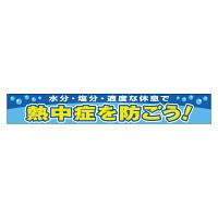 横断幕 STOP!!熱中症 (HO-505)