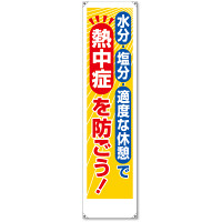 たれ幕 熱中症を防ごう! (HO-5061)