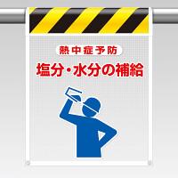 メッシュ標識 熱中症予防 塩分・水分の補給 (HO-5111)