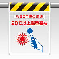 メッシュ標識  WBGT値の把握 28℃以上厳重警戒 (HO-5112)