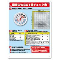 WBGT値チェック表 温湿度計付 (HO-515)