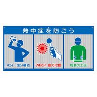 風抜けメッシュ標識(ピクト3連) 熱中症を防ごう (HO-5170)