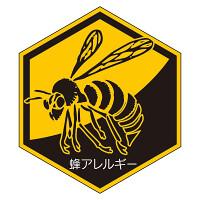 蜂アレルギーステッカー (HO-5177)