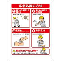 蜂対策標識 応急措置の方法 (HO-5178)