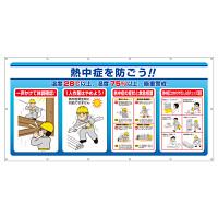 マルチサインシート 熱中症を防ごう (HO-581)