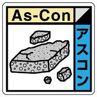 建築業協会統一標識 アスコン 50角 ステッカー 2枚1組 (KK-522)