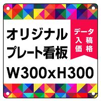 オリジナルプレート看板 (印刷費込) 300×300 エコユニボード (ダイレクト印刷) (角R・穴4)