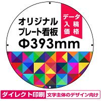 オリジナルプレート看板 (印刷費込み) 丸形φ393mm ペット樹脂 (ダイレクト印刷) (穴4)