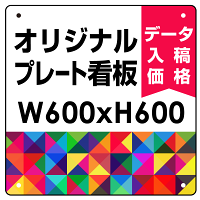 オリジナルプレート看板 (印刷費込) 600×600 エコユニボード (ダイレクト印刷) (角R・穴4)