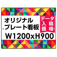 オリジナルプレート看板 (印刷費込) 900×1200 エコユニボード (ダイレクト印刷) (角R・穴10)
