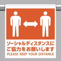 ワンタッチ取付標識 ソーシャルディスタンスにご協力をお願いします (WT-966)