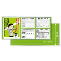 表示板取付ベース 90×180cm 仕様:表示板・ベース板セット (303-01C)