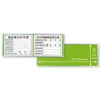 表示板取付ベース45×110cm 仕様:表示板・ベース板セット (303-09A)