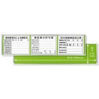 ベース表示板付45×163cm 仕様:表示板・ベース板セット (303-11B)