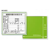 表示板取付ベース95×95cm 仕様:表示板・ベース板セット (東京都型) (303-15)