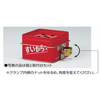 すいがら入れ (タテ・ヨコ単管取付型) 仕様:箱・取付台セット (376-04)
