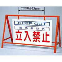 バリケード看板 (反射タイプ) 立入禁止 仕様:セット (386-23)