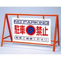 バリケード看板 (反射タイプ) 駐車禁止 仕様:セット (386-24)
