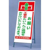 反射看板 お願い工事中に付き… 仕様:板・枠セット (395-68)