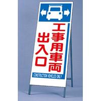 反射看板 工事用車両出入口 仕様:板・枠セット (395-71)