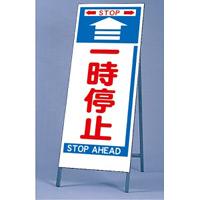 反射看板 一時停止 仕様:板・枠セット (395-77)