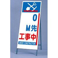 反射看板 0m先工事中 仕様:板・枠セット (395-79)