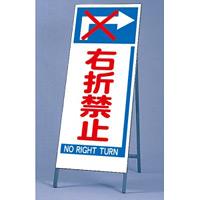 反射看板 右折禁止 仕様:板・枠セット (395-80)