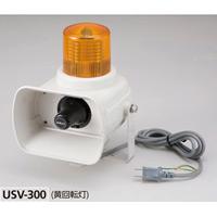 セフティボイス2 回転灯:黄 (USV-300)
